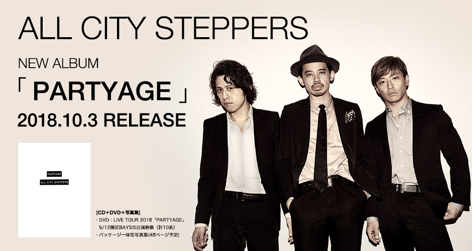 ALL CITY STEPPERS「PARTYAGE」